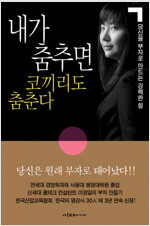 [세트] 이정일의 운테크 시리즈 (총3권)