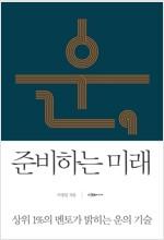 [세트] 이정일의 운테크 시리즈(전3권)