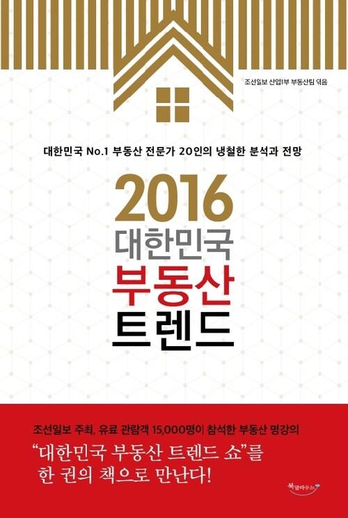 2016 대한민국 부동산 트렌드