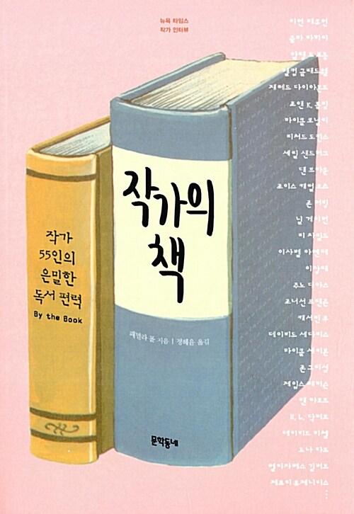 작가의 책