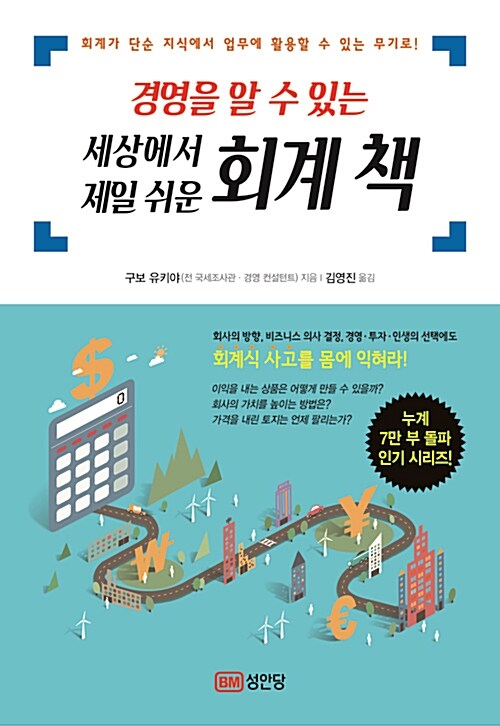 경영을 알 수 있는 세상에서 제일 쉬운 회계 책