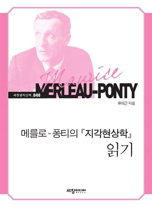 메를로-퐁티의 지각현상학 읽기
