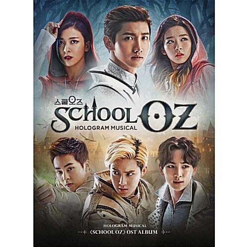 홀로그램 뮤지컬 School OZ(스쿨오즈) OST