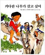 그림책은 내 친구 8~9세 세트 - 전12권