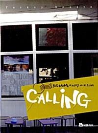 콜링 calling
