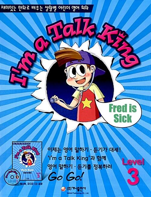 Im a Talk King Level 3 : Fred is Sick (본책 + 워크북 + CD 1장)