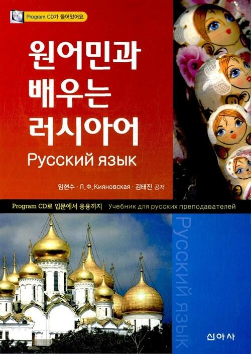 원어민과 배우는 러시아어