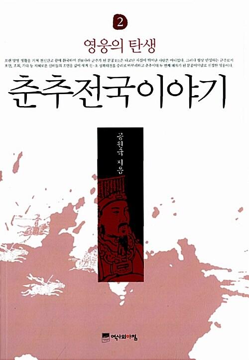 춘추전국 이야기 2