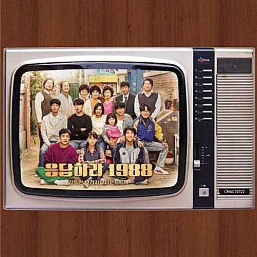 응답하라 1988 감독판 O.S.T. [CD+스페셜 DVD]