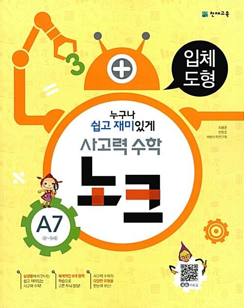 사고력 수학 노크 A7 : 입체도형