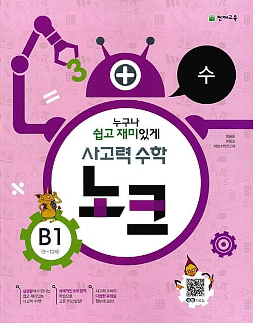 사고력 수학 노크 B1 : 수