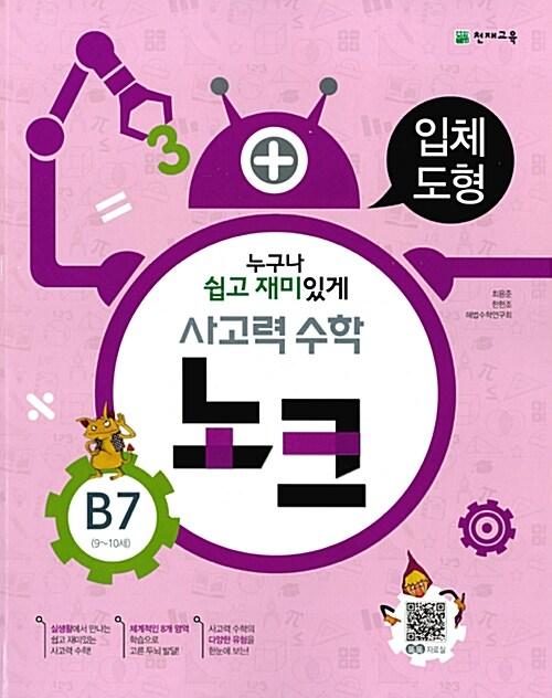 사고력 수학 노크 B7 : 입체도형
