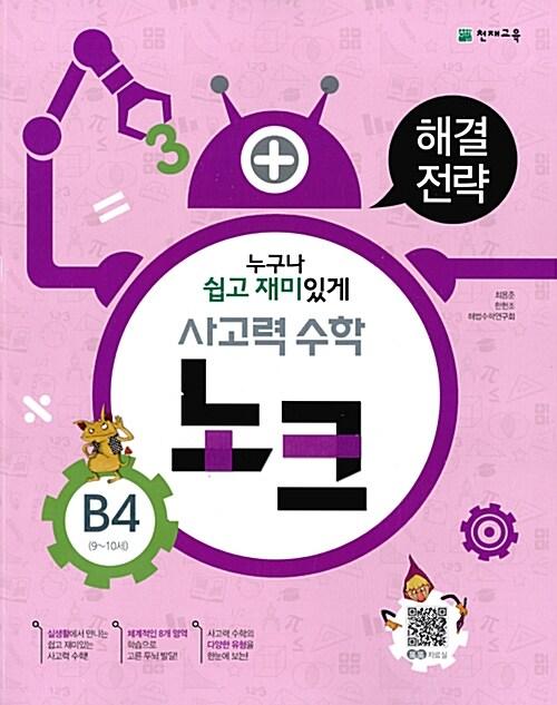 사고력 수학 노크 B4 : 해결전략