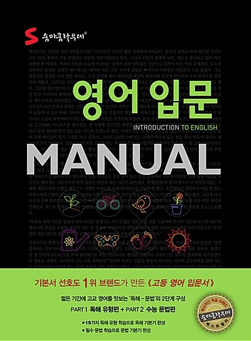 숨마쿰라우데 영어 입문 Manual