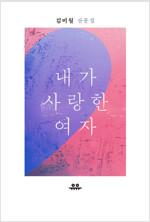 내가 사랑한 여자 : 김미월