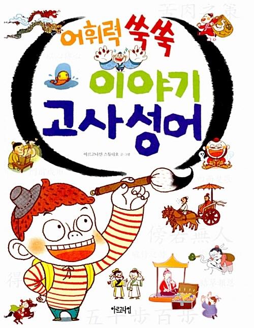 필수 교양 쑥쑥 세트 - 전5권
