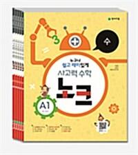 [세트] 사고력 수학 노크 A단계 세트 - 전8권