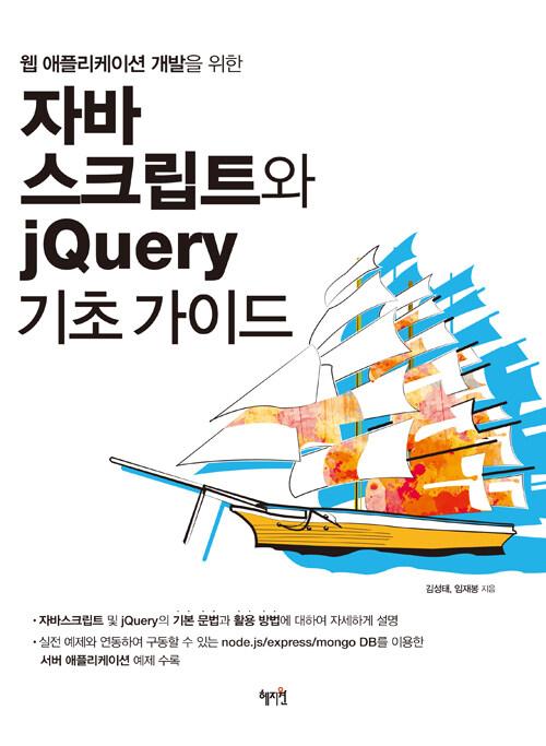 (웹 애플리케이션 개발을 위한) 자바스크립트와 jQuery 기초 가이드