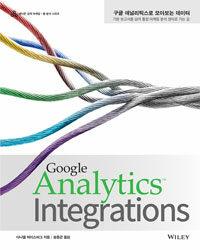 구글 애널리틱스로 모아보는 데이터 : 기본 보고서를 넘어 통합 마케팅 분석 센터로 가는 길