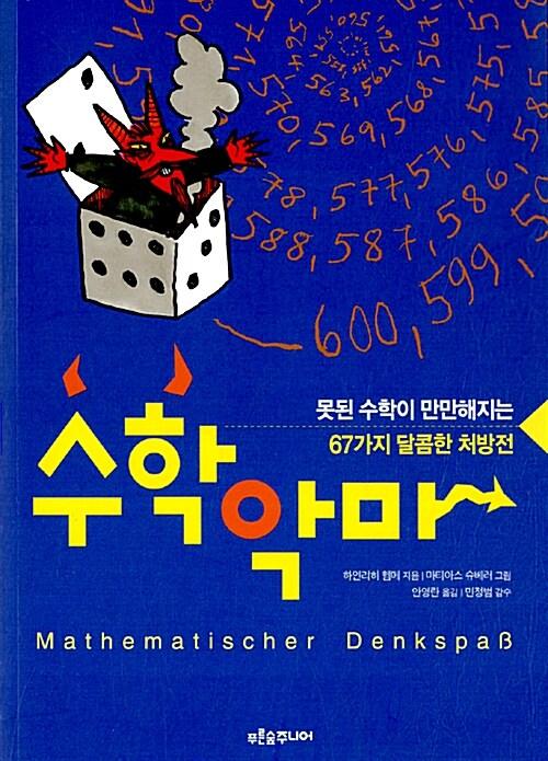 수학 악마