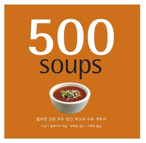 500 수프 soups