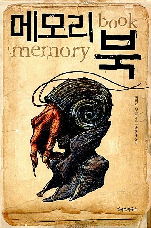 메모리 북
