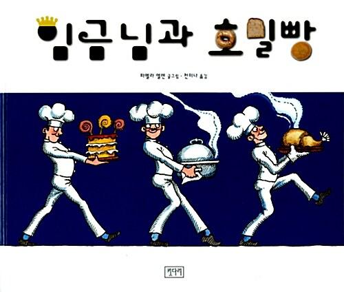 임금님과 호밀빵