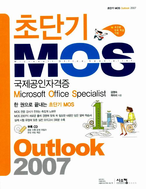 초단기 MOS Outlook 2007
