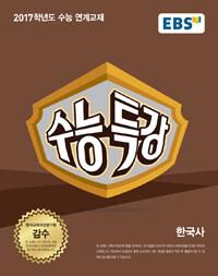 EBS 수능특강 한국사 (2016년)