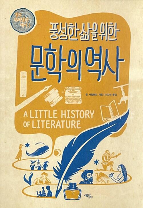 풍성한 삶을 위한 문학의 역사