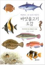 세밀화로 그린 보리 어린이 바닷물고기 도감 (보급판)
