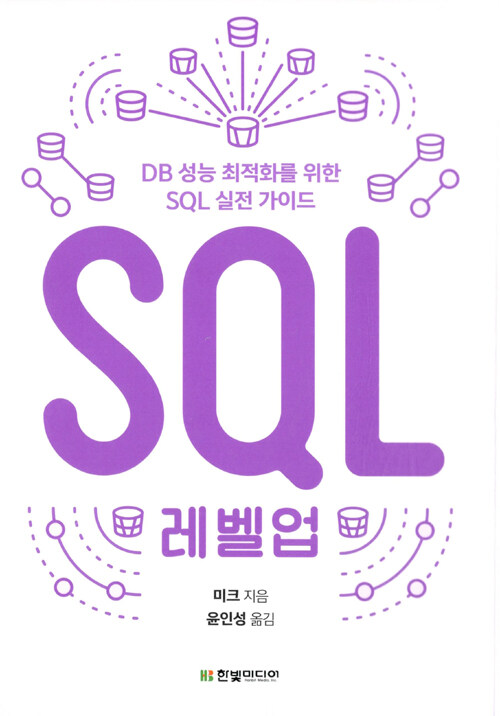 SQL 레벨업 : DB 성능 최적화를 위한 SQL 실전 가이드