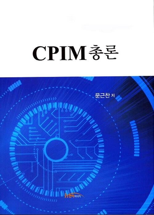 CPIM 총론