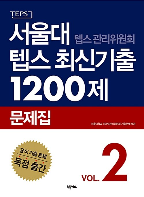 서울대 텝스 관리위원회 텝스 최신기출 1200제 문제집 2