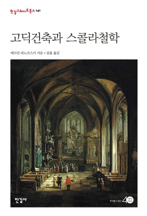 고딕건축과 스콜라철학