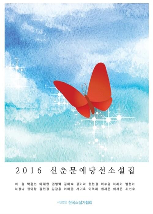 2016 신춘문예 당선소설집