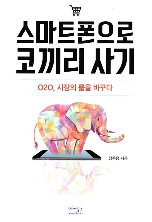 스마트폰으로 코끼리 사기