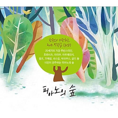 피아노의 숲 [3CD]