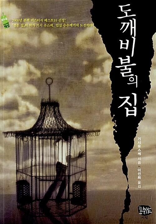 [중고] 도깨비불의 집