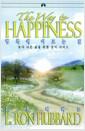 [중고] 행복에 이르는 길 The Way to Happiness
