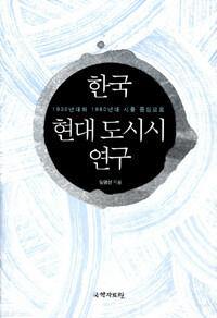 한국 현대 도시시 연구 : 1930년대와 1980년대 시를 중심으로
