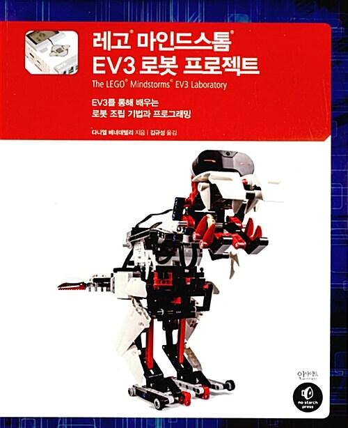 레고 마인드스톰 EV3 로봇 프로젝트