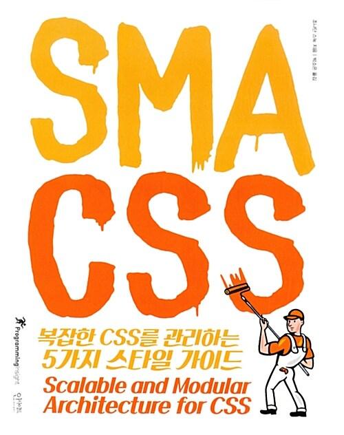 SMACSS : 복잡한 CSS를 관리하는 5가지 스타일 가이드