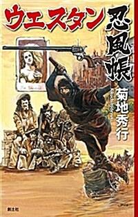 ウエスタン忍風帳 (單行本(ソフトカバ-))