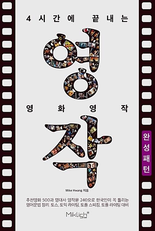 4시간에 끝내는 영화영작 : 완성패턴