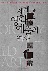 세계 영화예술의 역사