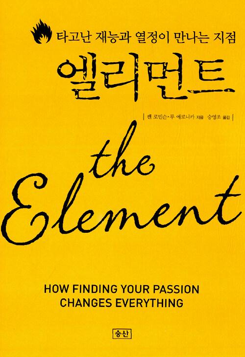 엘리먼트 : 타고난 재능과 열정이 만나는 지점