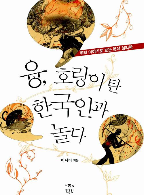 융, 호랑이 탄 한국인과 놀다 : 우리 이야기로 보는 분석 심리학