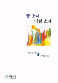 꿈 소리 바람 소리 : 신현숙 시집