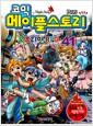 [중고] 코믹 메이플 스토리 오프라인 RPG 41
